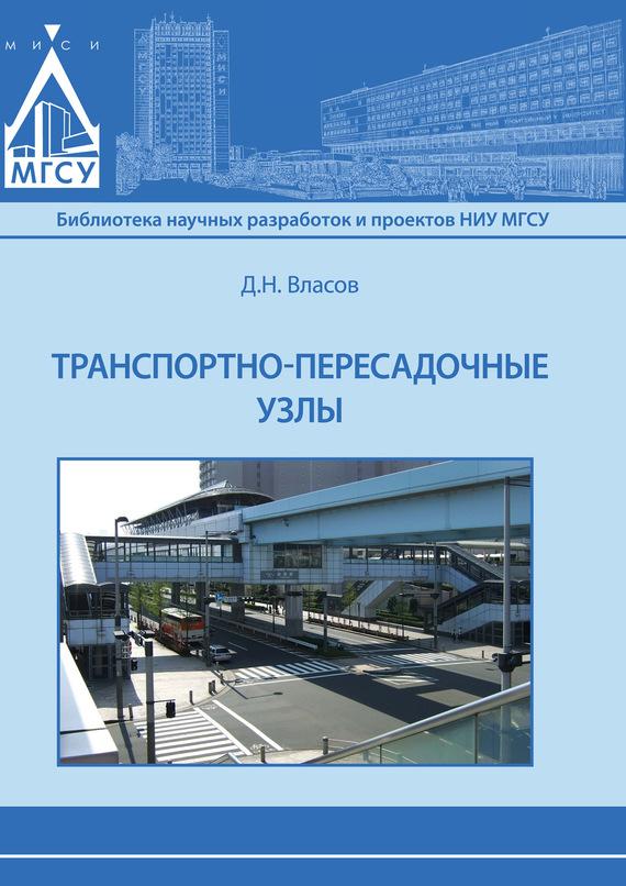 Д. Н. Власов Транспортно-пересадочные узлы