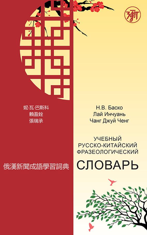Н. В. Баско Учебный русско-китайский фразеологический словарь