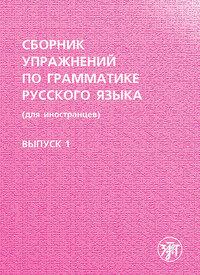Отсутствует - Сборник упражнений по грамматике русского языка (для иностранцев). Выпуск 1