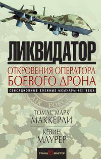 Томас Марк Маккерли - Ликвидатор. Откровения оператора боевого дрона