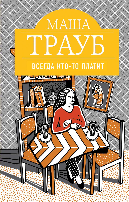Скачать бесплатно книгу маши трауб счастливая семья