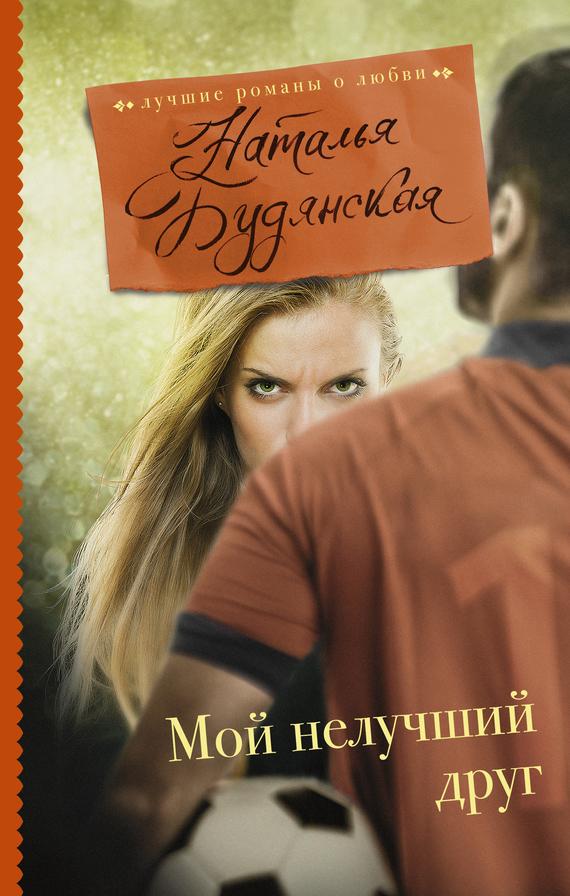 Наталья Будянская Мой нелучший друг неизвестный друг
