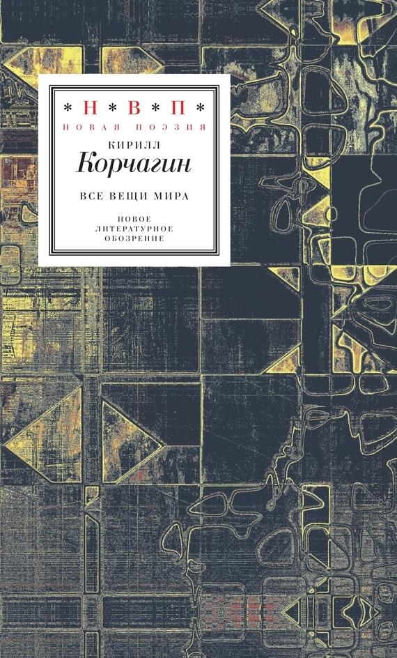 Кирилл Корчагин Все вещи мира (сборник)
