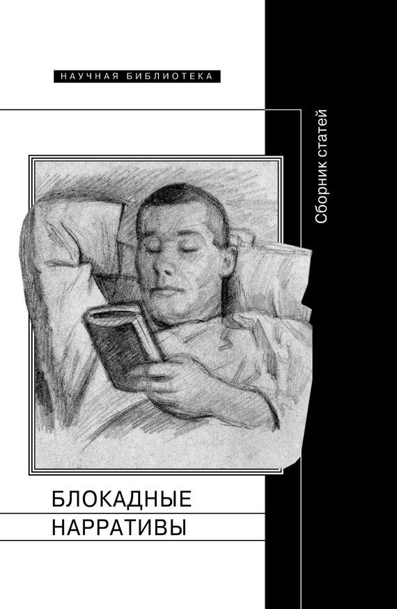 Коллектив авторов Блокадные нарративы (сборник)