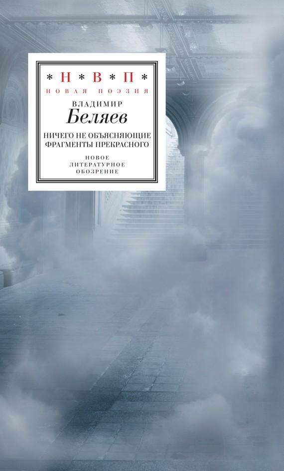 Владимир Беляев Ничего не объясняющие фрагменты прекрасного владимир новиков пушкин