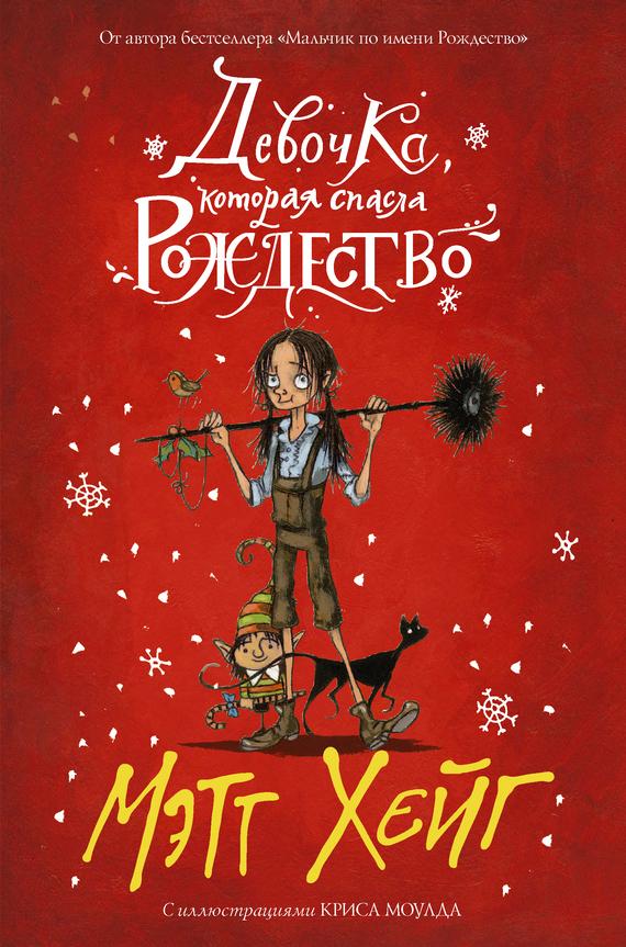 Мэтт Хейг - Девочка, которая спасла Рождество
