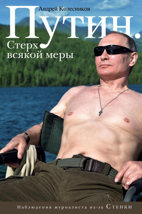 Андрей Колесников Путин. Стерх всякой меры владимир колесников застарое