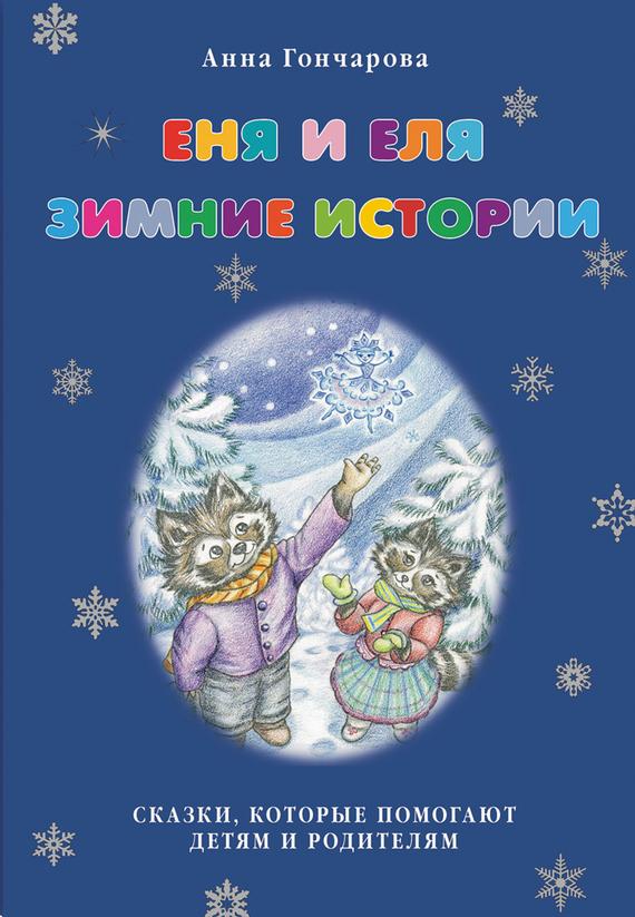 Песня белые снежинки скачать бесплатно mp3