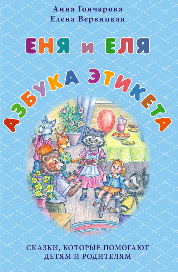 Анна Гончарова Еня и Еля. Азбука этикета 10 пунктов как правильно квартиру в новостройке