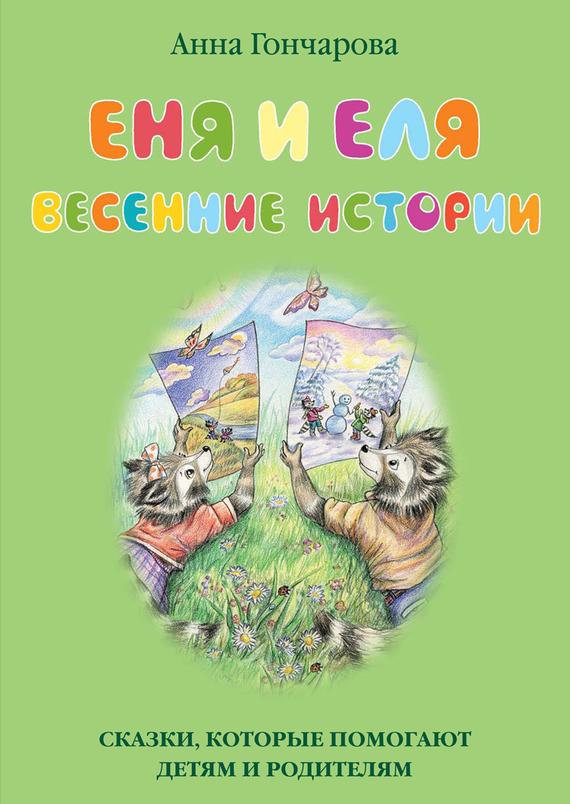 Анна Гончарова - Еня и Еля. Весенние истории