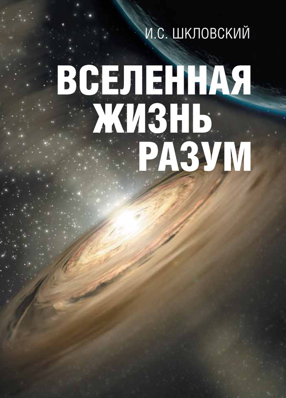 Иосиф Шкловский - Вселенная, жизнь, разум