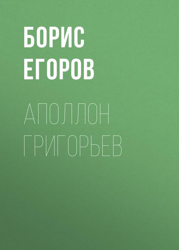 Борис Егоров - Аполлон Григорьев