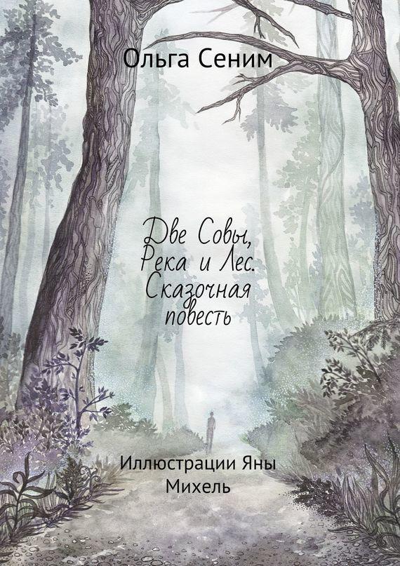 Ольга Сеним бесплатно