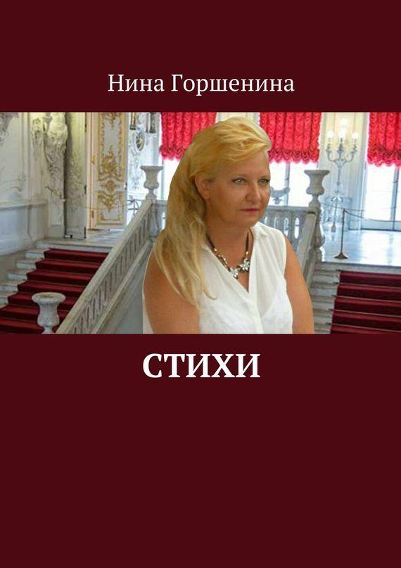 Нина Горшенина Стихи лихачев д мысли о жизни письма о добром