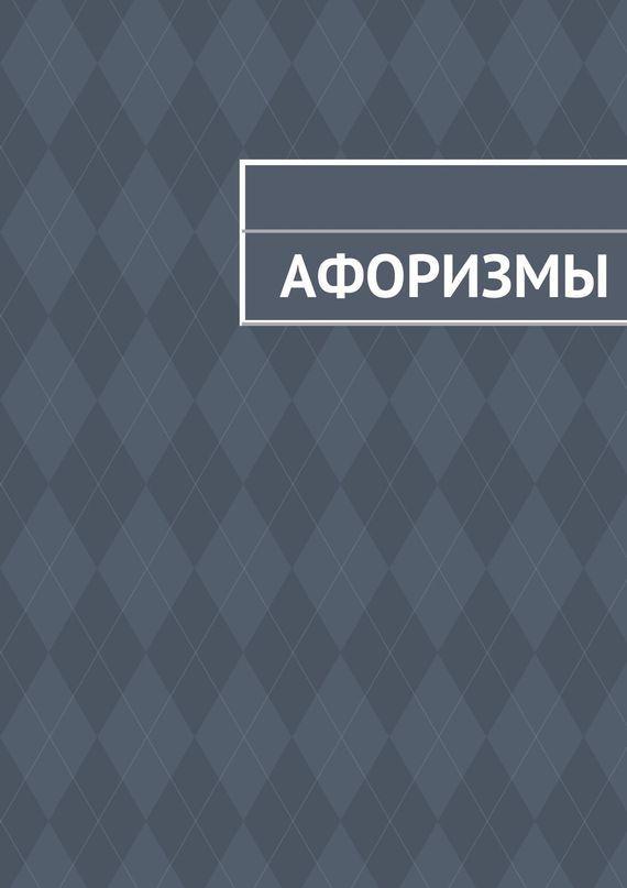 Коллектив авторов, Роман Кальгаев - Афоризмы