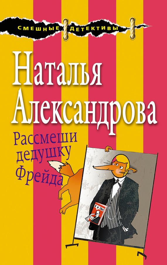 Наталья Александрова - Рассмеши дедушку Фрейда