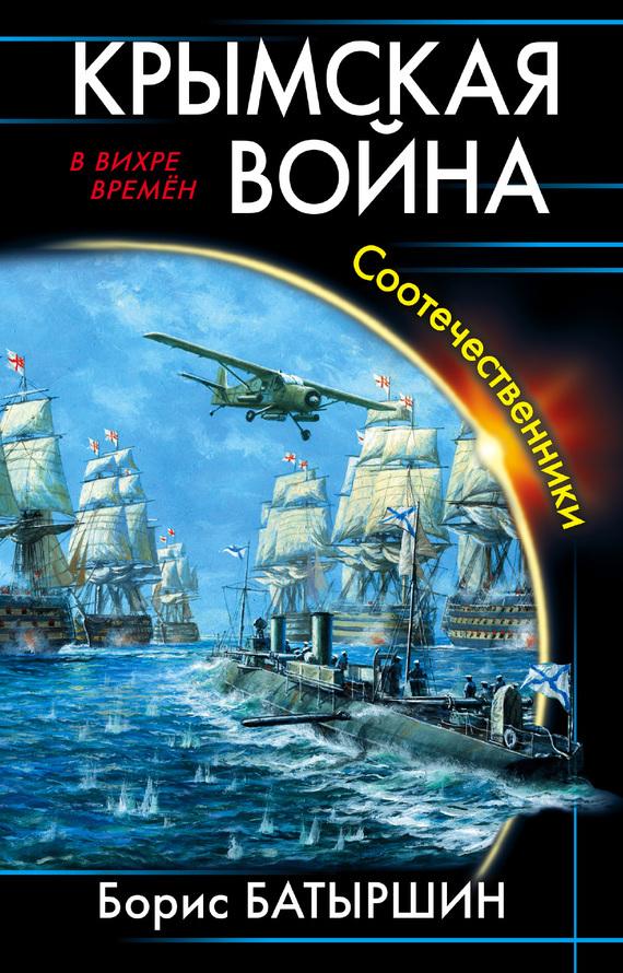 Борис Батыршин - Крымская война. Соотечественники