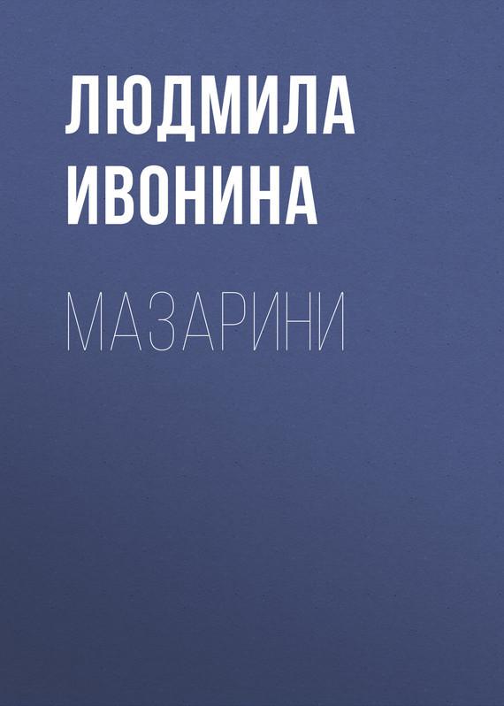 Людмила Ивонина бесплатно
