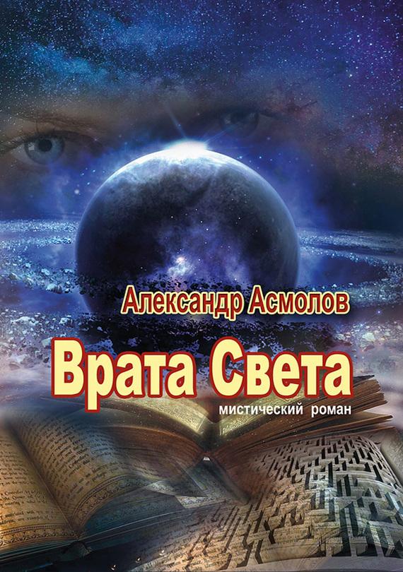 Александр Асмолов Врата Света фиксатор двери мир детства мишка