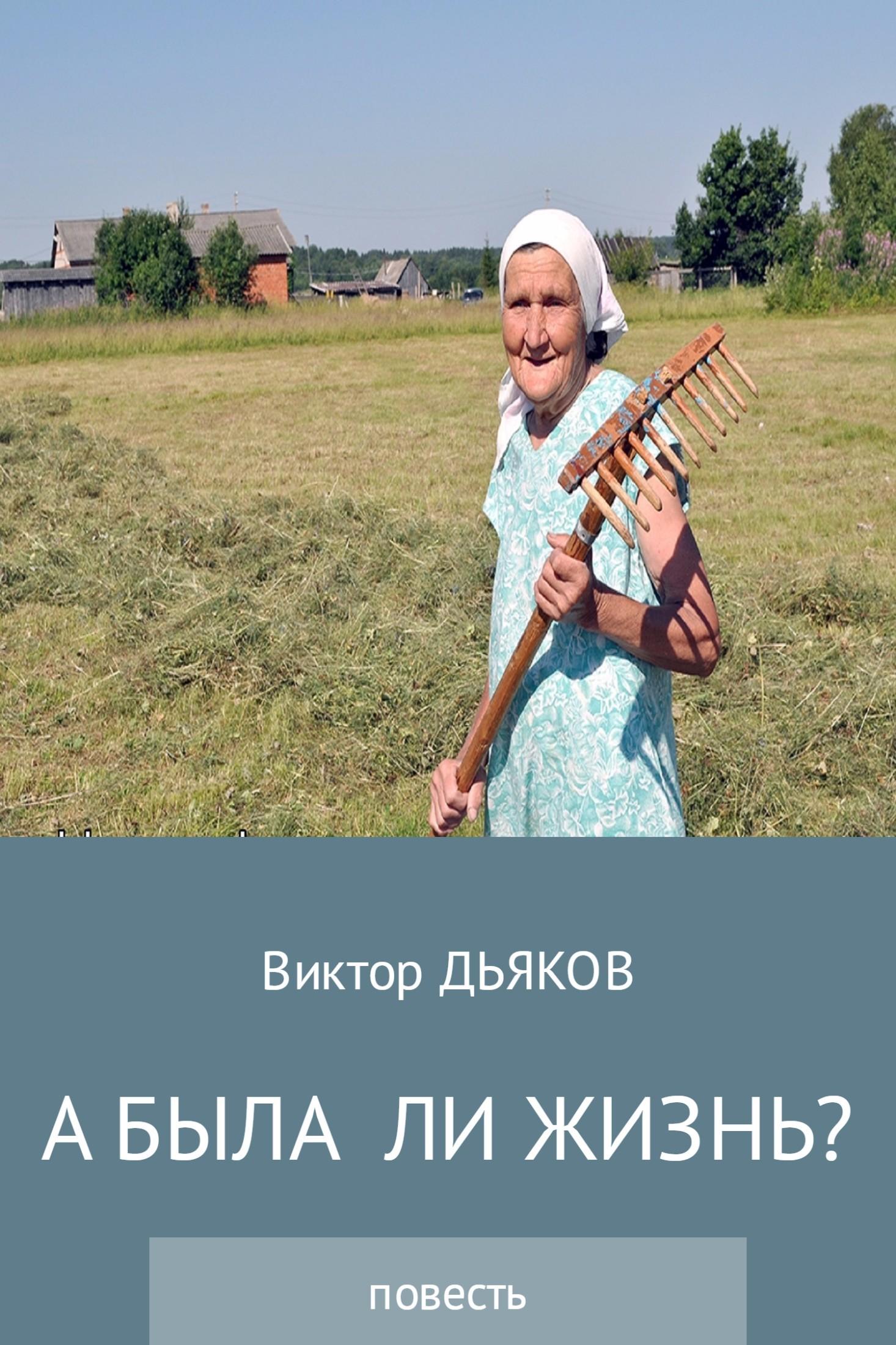 Виктор Елисеевич Дьяков. А была ли жизнь?