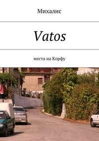 - Vatos. Места на Корфу