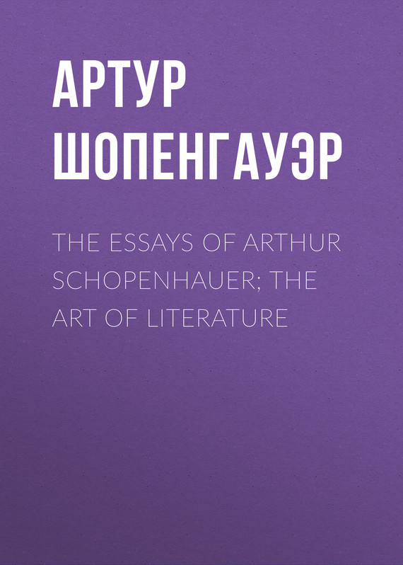 Артур Шопенгауэр The Essays of Arthur Schopenhauer; The Art of Literature серьги fiore luna sah 22659 1 bl