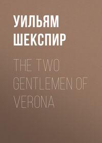 Уильям Шекспир - The Two Gentlemen of Verona