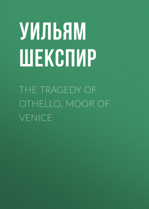 Уильям Шекспир The Tragedy of Othello, Moor of Venice the moor s last sigh