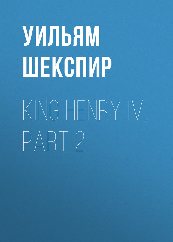 Уильям Шекспир King Henry IV, Part 2 уильям шекспир the shakespeare story book