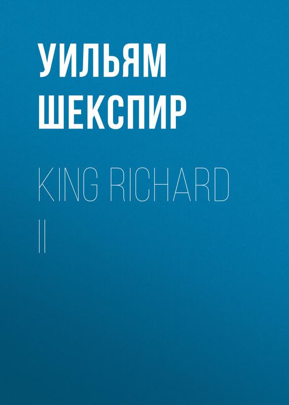 Уильям Шекспир King Richard II уильям шекспир king henry the eighth
