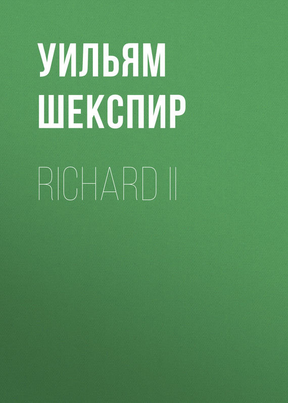 Уильям Шекспир Richard II уильям шекспир the shakespeare story book