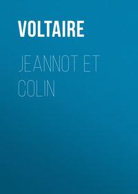 Вольтер - Jeannot et Colin