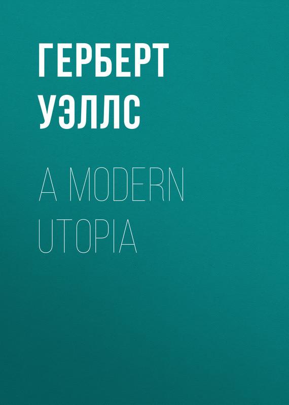 Герберт Джордж Уэллс A Modern Utopia the long utopia
