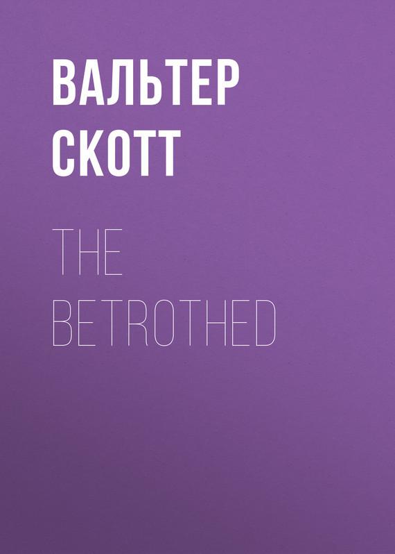 Вальтер Скотт The Betrothed вальтер скотт вальтер скотт собрание сочинений в 10 томах комплект