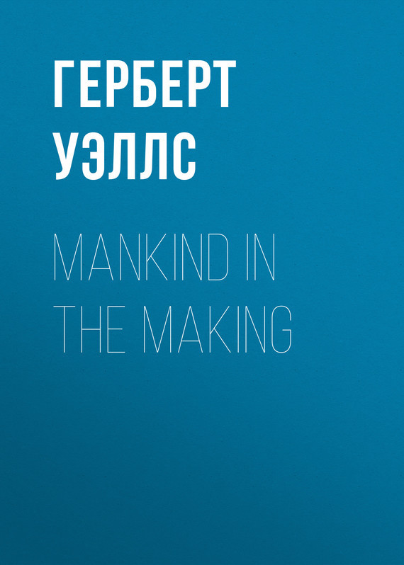 Герберт Джордж Уэллс Mankind in the Making все цены