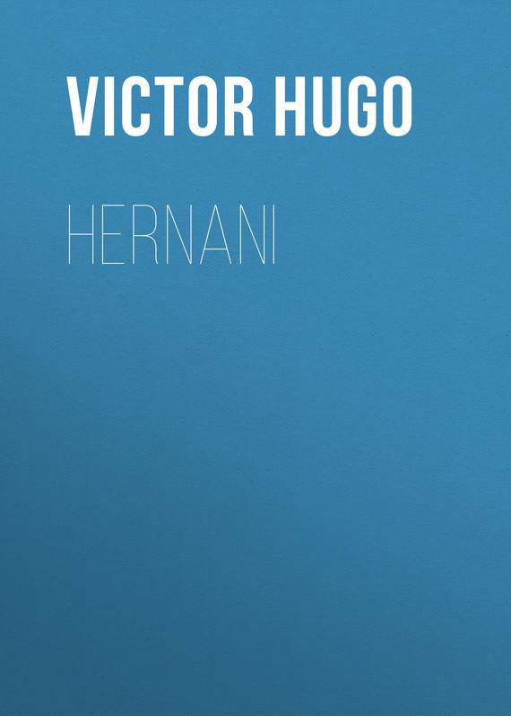 Виктор Мари Гюго Hernani