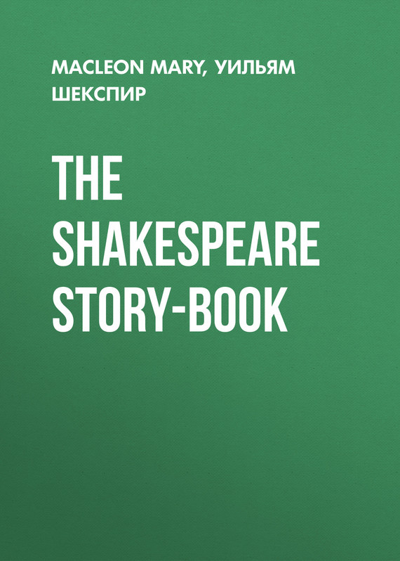 Уильям Шекспир The Shakespeare Story-Book уильям шекспир the shakespeare story book