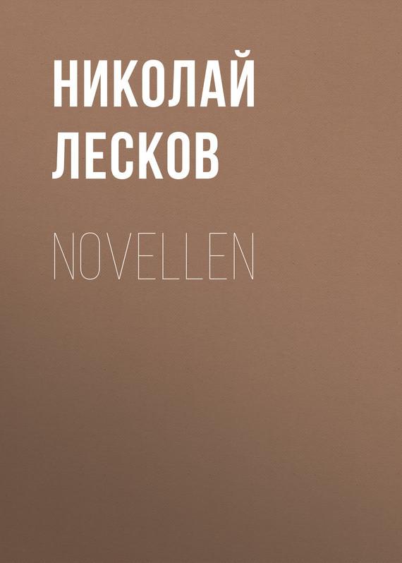 Николай Лесков Novellen