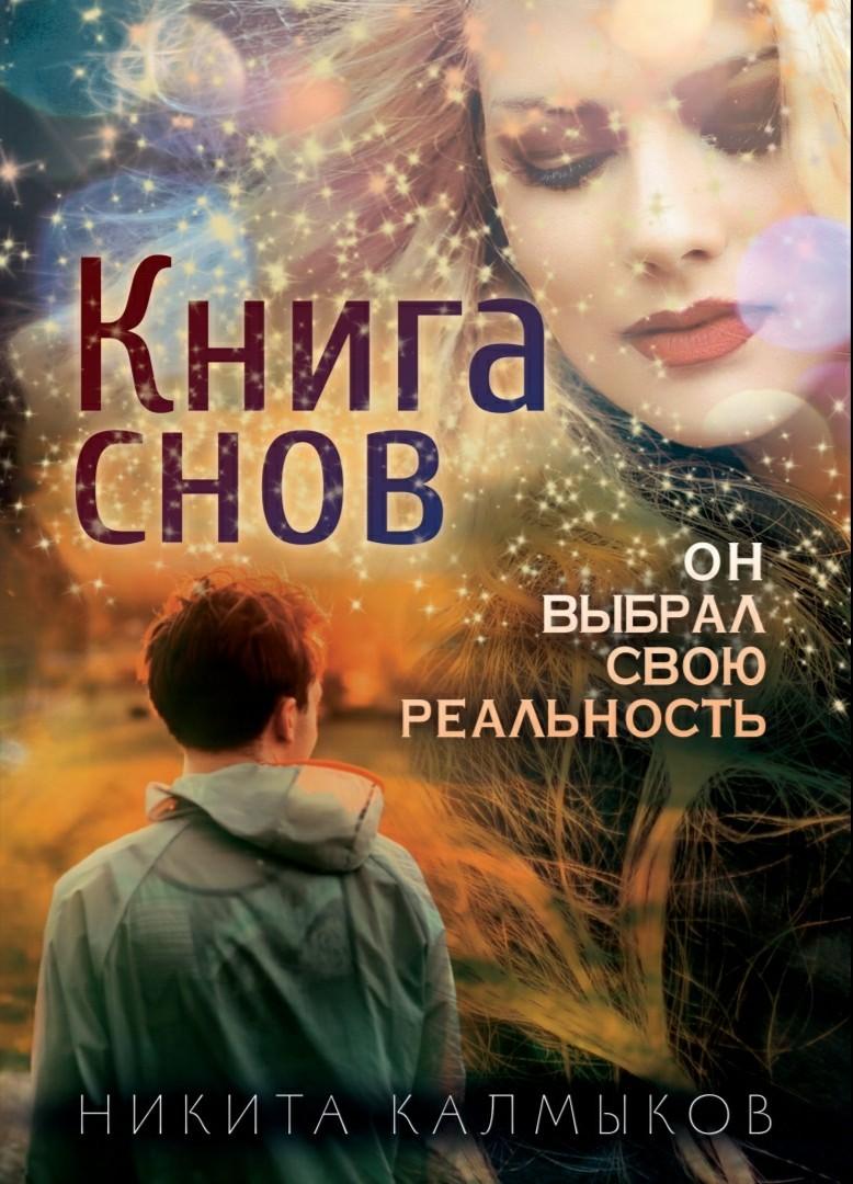 Никита Александрович Калмыков бесплатно