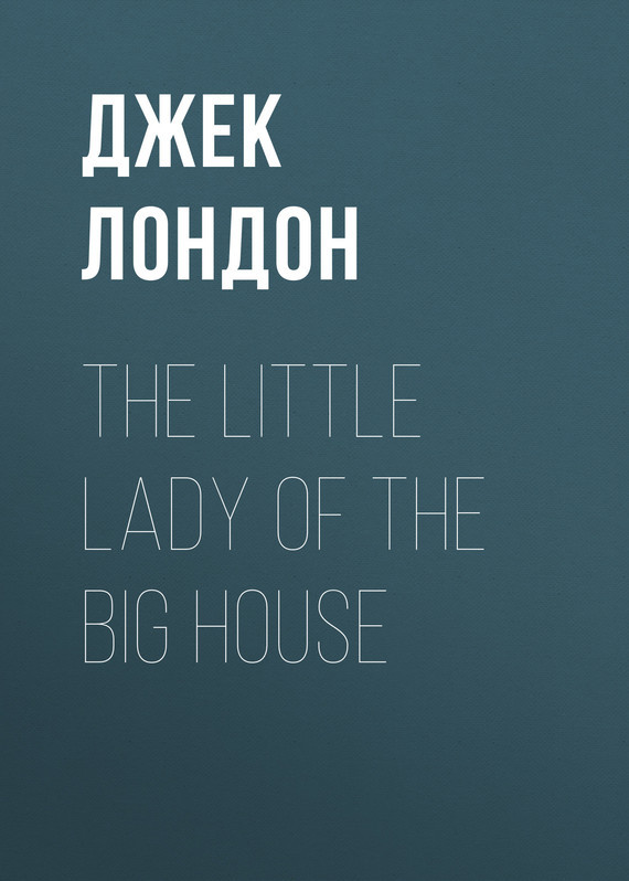Джек Лондон The Little Lady of the Big House the little lady of the big house