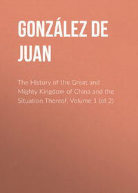 Gonz?lez de Mendoza Juan - The History of the Great and Mighty Kingdom of China and the Situation Thereof, Volume 1 (of 2)