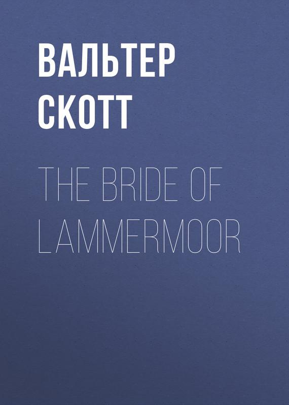 Вальтер Скотт The Bride of Lammermoor big yards of white crystal wedding shoes the bride dress shoes banquet ultra high nightclub shoe