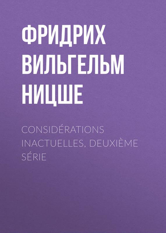 Фридрих Вильгельм Ницше Considérations inactuelles, deuxième série фридрих вильгельм ницше beyond good and evil