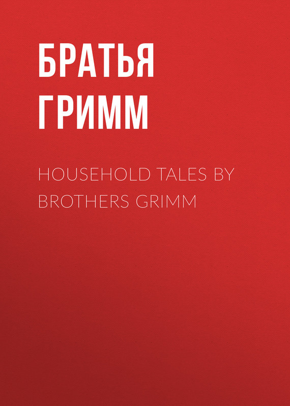 Братья Гримм Household Tales by Brothers Grimm
