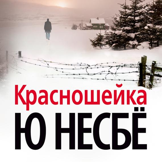 Ю Несбё Красношейка издательство аст азбука электроники
