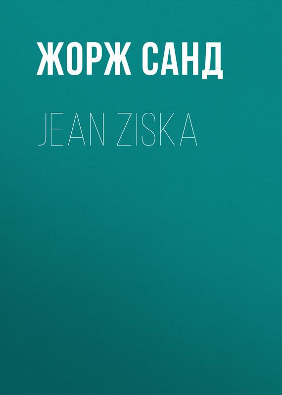 Жорж Санд Jean Ziska