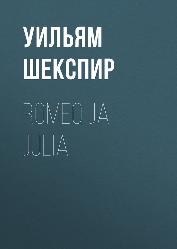 Уильям Шекспир Romeo ja Julia уильям шекспир the shakespeare story book