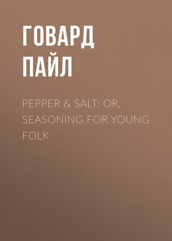 Говард Пайл Pepper & Salt; or, Seasoning for Young Folk easy premium salt and pepper grinder