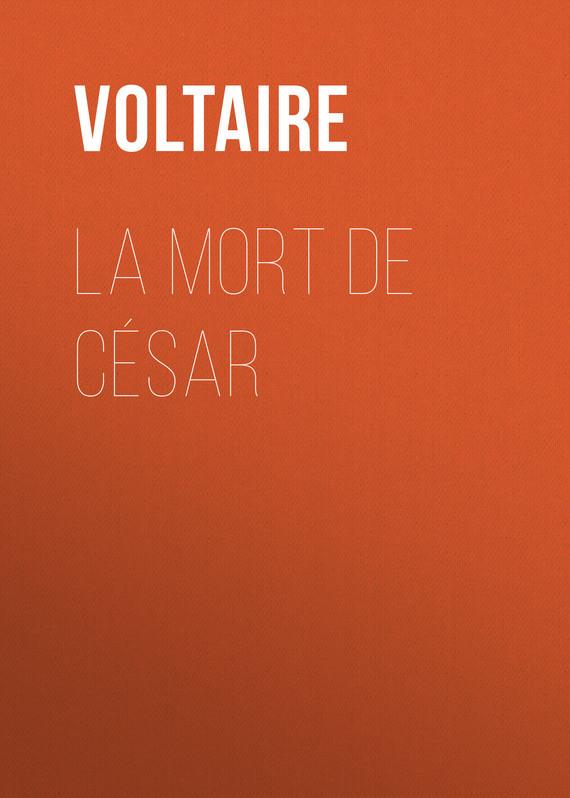 Вольтер La mort de César вольтер ф м золотые цитаты классиков литературы вольтер