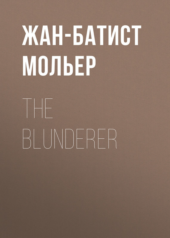 Жан-Батист Мольер. The Blunderer